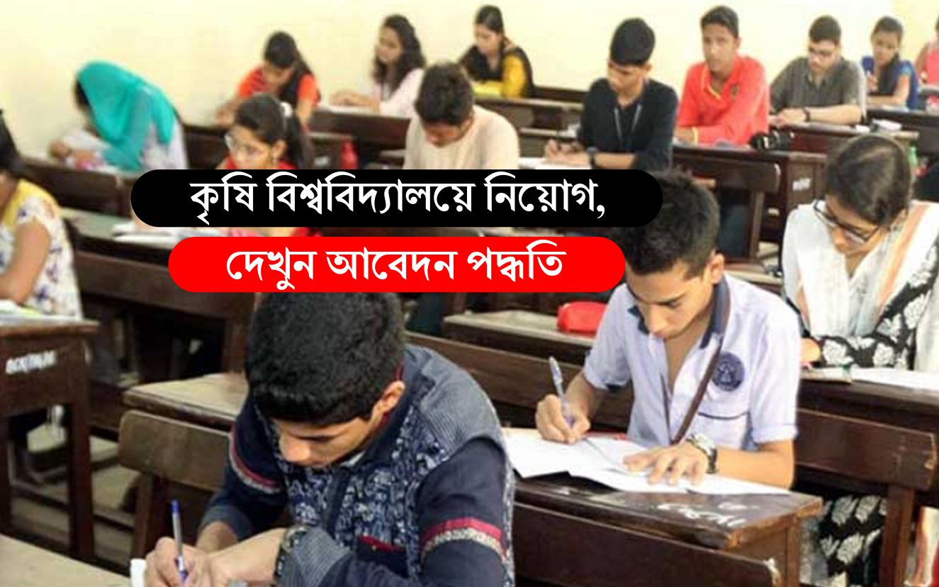 Agricultural Recruitment 2021: কৃষি বিশ্ববিদ্যালয়ে নিয়োগ স্নাতক পাশে, শীঘ্রই আবেদন করুন