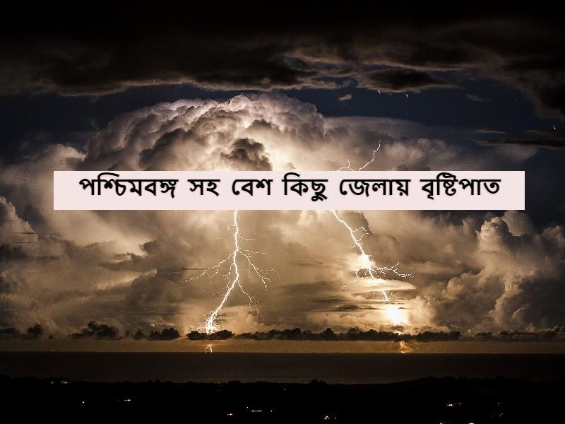 Weather Forecast - পশ্চিমী ঝঞ্ঝার প্রভাবে বৃষ্টিপাত, আগামী ২৪ ঘণ্টায় রাজ্যে কোথায় হবে বৃষ্টিপাত
