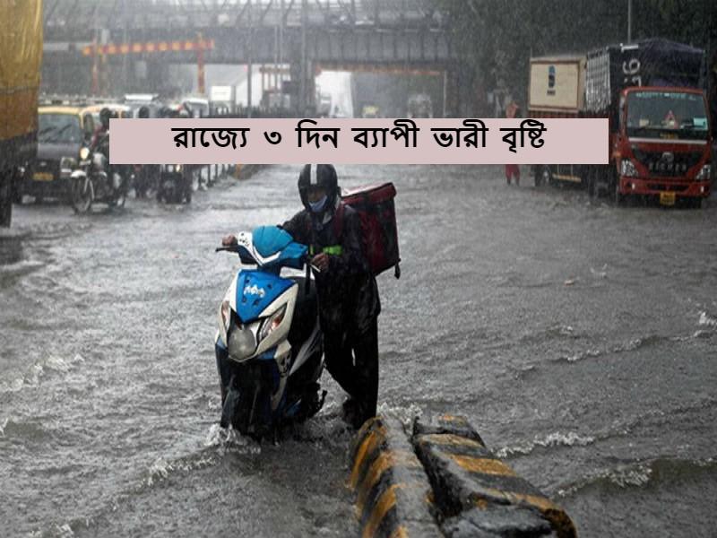 Monsoon Weather - দক্ষিণ পশ্চিম বর্ষার প্রবেশে রাজ্যে ৩ দিন পর্যন্ত ভারী বৃষ্টিপাত