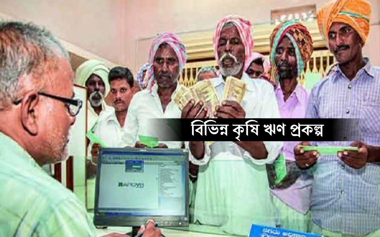 Farmers Bank Loan Schemes: কৃষকদের জন্য বিভিন্ন ব্যাঙ্ক ঋণ প্রকল্প