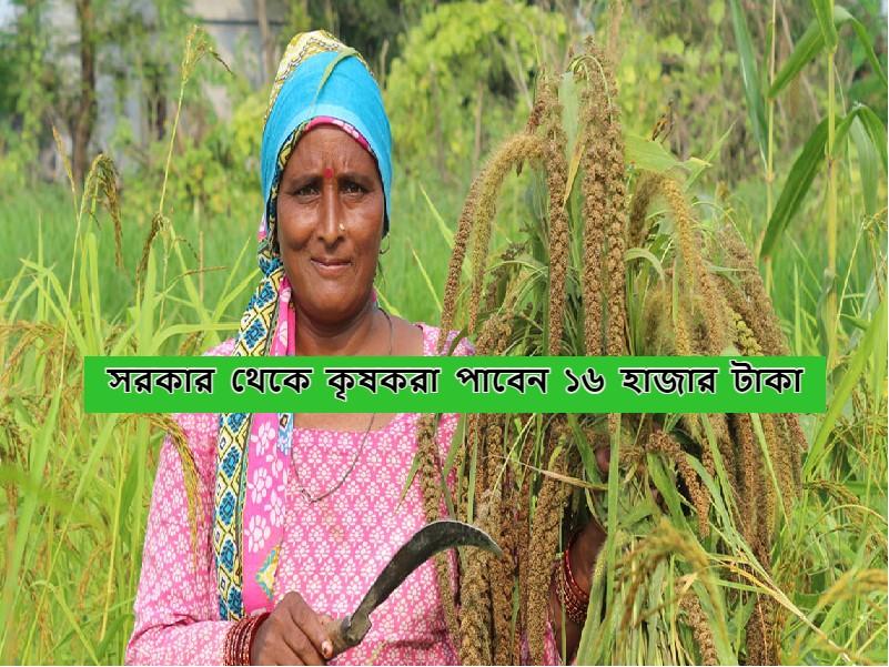 Krishakbandhu Govt. Scheme – কৃষকরা এবার থেকে সরকারের পক্ষ থেকে পাবেন ১৬ হাজার টাকা, কীভাবে, জানুন বিস্তারিত