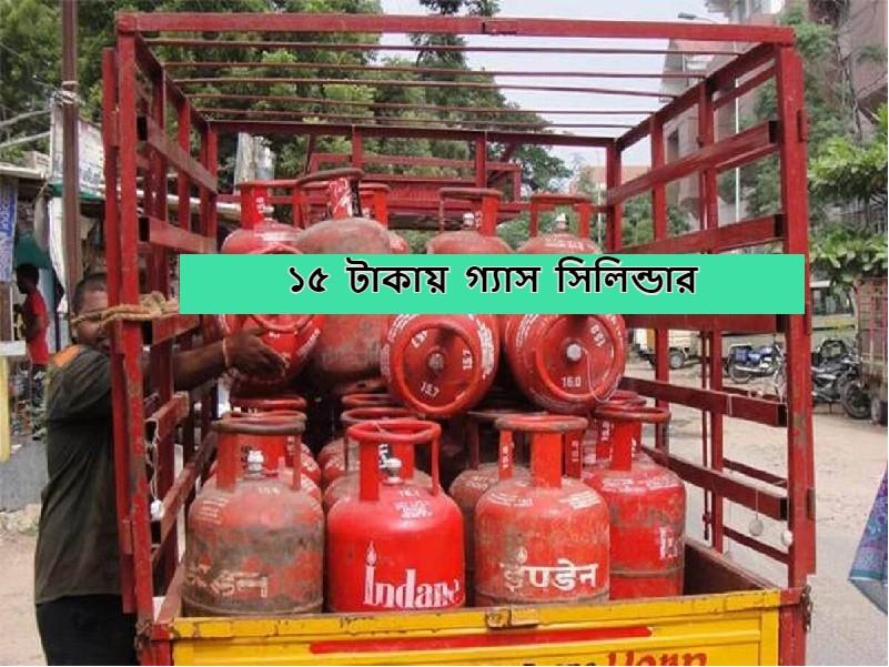 LPG Cylinder - মাত্র ১৫ টাকায় এলপিজি গ্যাস সিলিন্ডার কিনুন, কীভাবে জানেন?