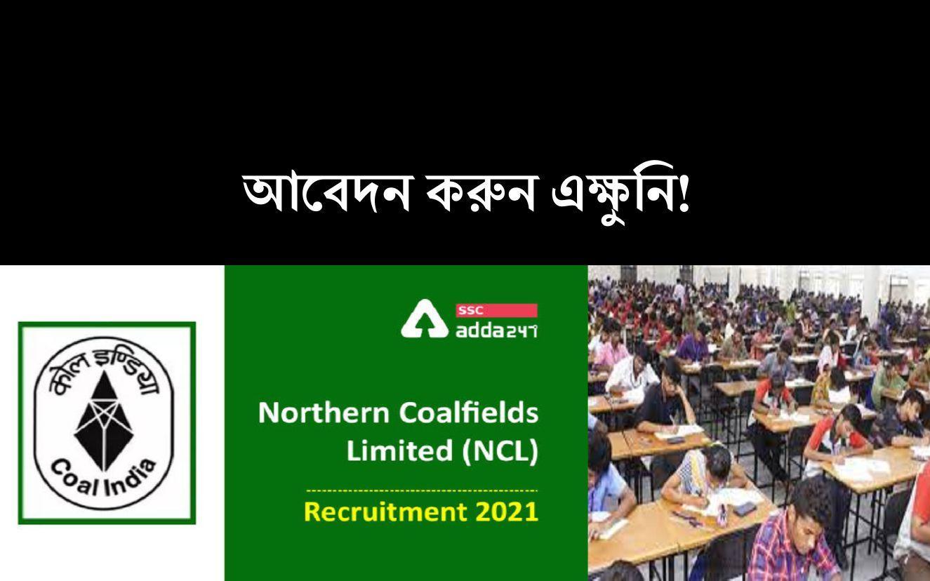 Coalfield Recruitment 2021: কোলফিল্ডে নিয়োগ চলছে, আবেদন করুন মাধ্যমিক পাশে