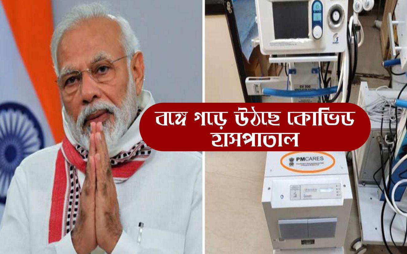 PM Cares Fund: বঙ্গে কোভিড হাসপাতালের জন্য ৪২ কোটি টাকা দিলো পিএম কেয়ারস ফান্ড