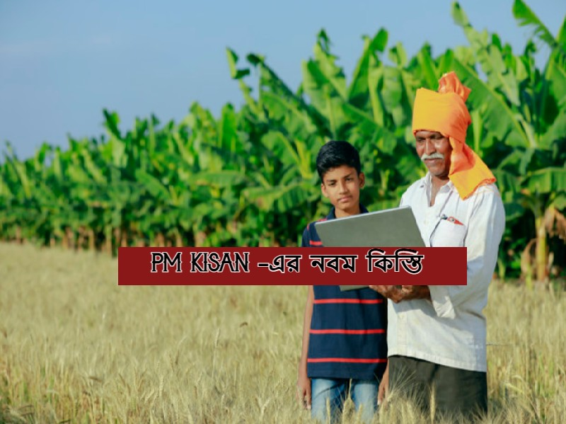 PM KISAN - প্রধানমন্ত্রী কিষাণের নবম কিস্তি কবে আসবে, ক্লিক করে জেনে নিন সম্পূর্ণ তথ্য