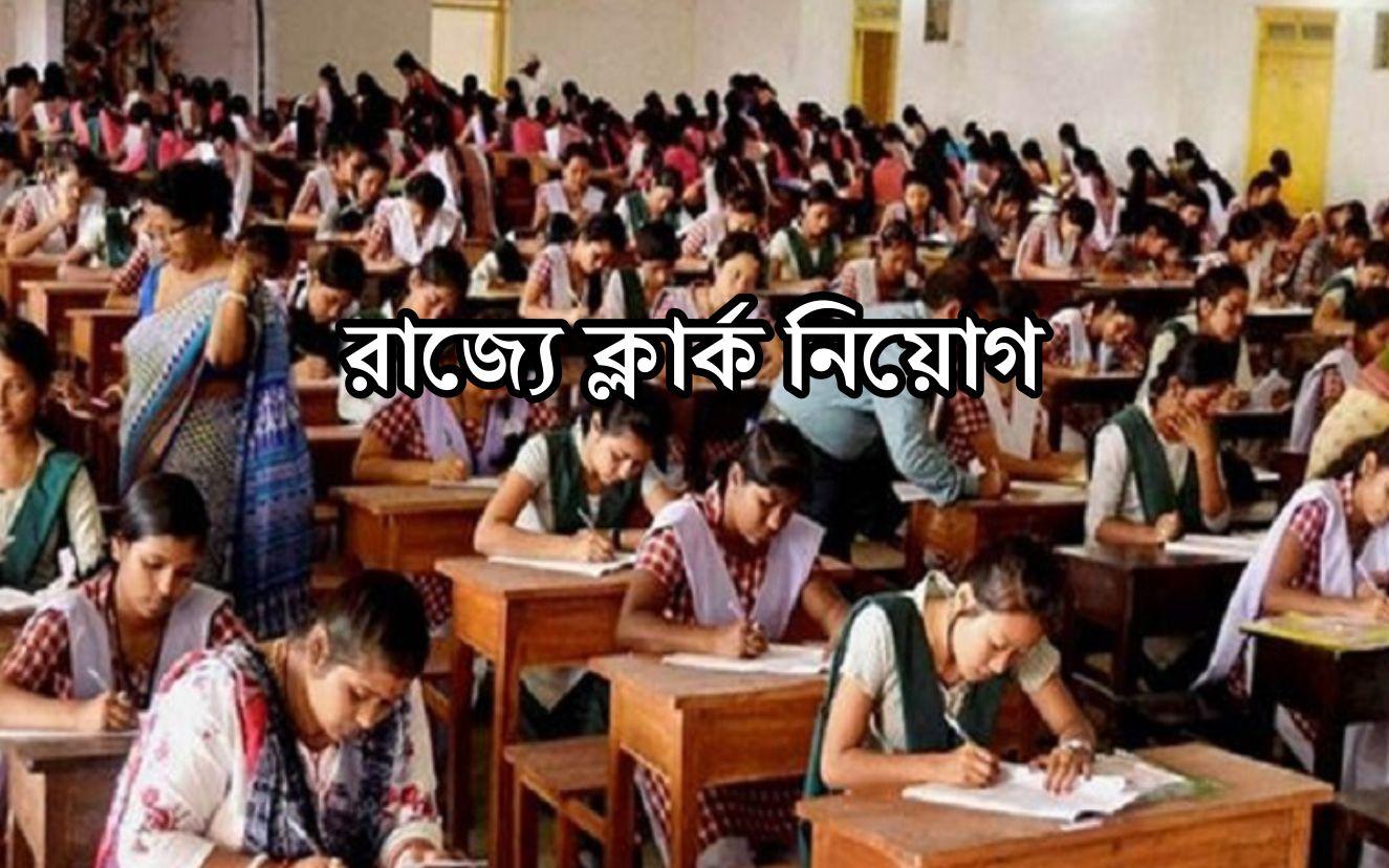 LDC Recruitment 2021:  রাজ্যে লোয়ার ডিভিশন ক্লার্ক নিয়োগ, আবেদন করুন মাধ্যমিক পাশে