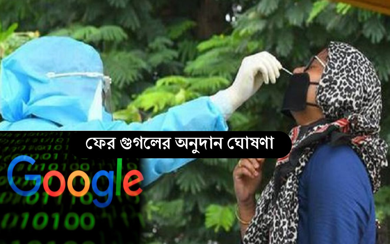 Google donates 113 crore: করোনা মোকাবিলায় ভারতকে ১১৩ কোটি অনুদান ঘোষণা গুগলের