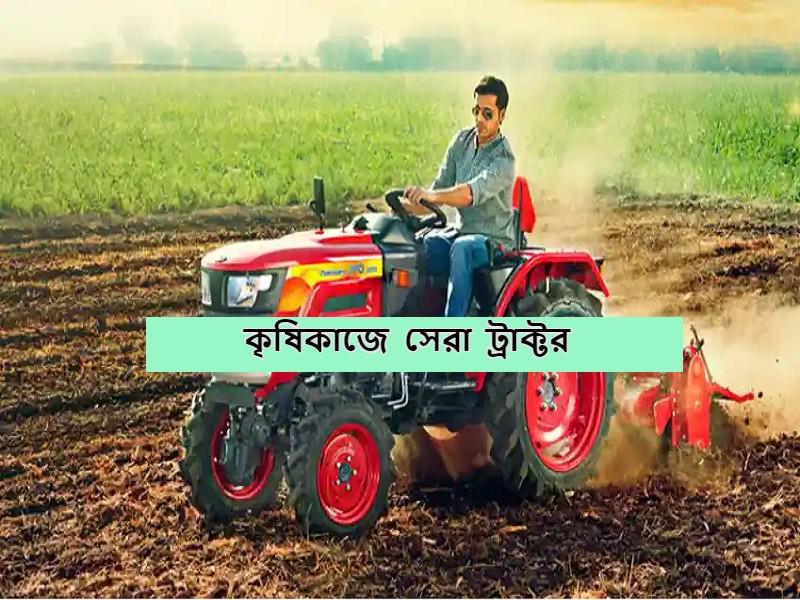 Best Tractor - জেনে নিন কৃষকবন্ধুদের পছন্দের সেরা ট্রাক্টর সম্পর্কে, যা দেবে আপনাকে কৃষিতে দ্বিগুণ ফলন