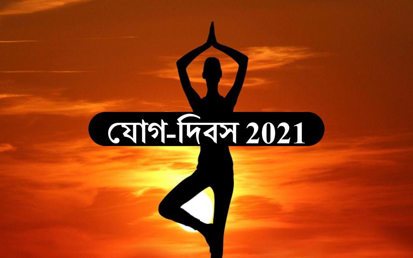 PM on 7th international yoga day 2021: আন্তর্জাতিক যোগ দিবসে বার্তা স্বয়ং প্রধানমন্ত্রীর