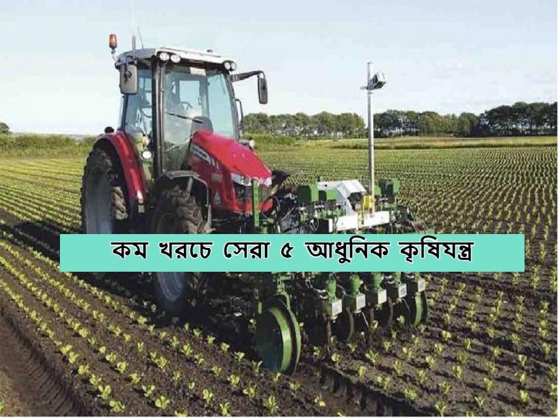 Modern Agri Machinery – কম সময়ে কৃষিতে দ্বিগুণ লাভ পেতে ব্যবহার করুন এই মেশিন