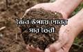 Organic cow dung manure: দেখে নিন গোবর থেকে জৈব সার বানানোর নিয়ম