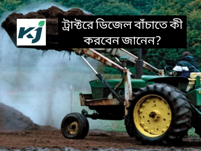 ট্রাক্টরে ডিজেল বাঁচানোর (Save Diesel in Tractor) সহজ উপায়, কৃষকেরা পড়ে দেখতে পারেন