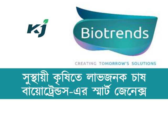 সুস্থায়ী কৃষিতে জৈব চাষে সহায়ক বায়োট্রেন্ডস (Biotrend's Smart Genex) -এর স্মার্ট জেনেক্স