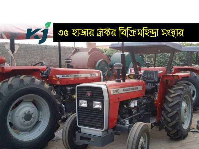 দেশীয় বাজারে বাড়ছে ট্রাক্টর বিক্রির চাহিদা (Tractor sales is increasing)