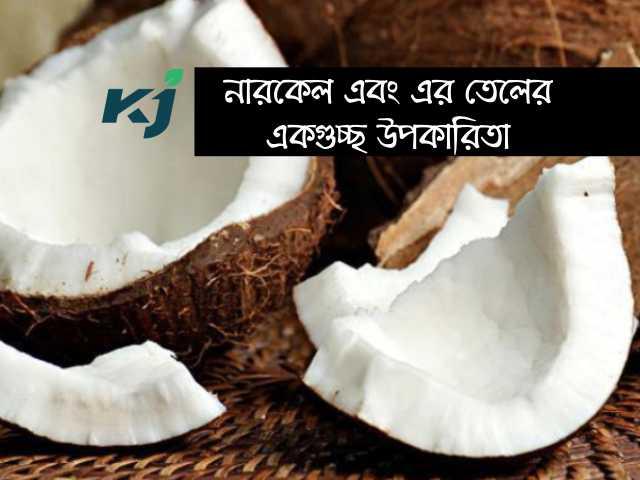 নারকেলের (Benefits of Coconut) দুধ থেকে তেল, বহু জটিল রোগ থেকে রক্ষা করে আমাদের