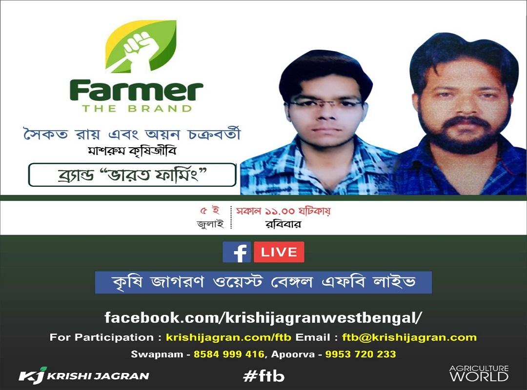 #FTB ভোকাল ফর লোকাল, ফার্মার দ্য ব্র্যান্ড – মাশরুম কৃষিজীবী (#FTB Mushroom Farmer)– সৈকত রায় ও অয়ন চক্রবর্তী 'ভারত ফার্মিং'