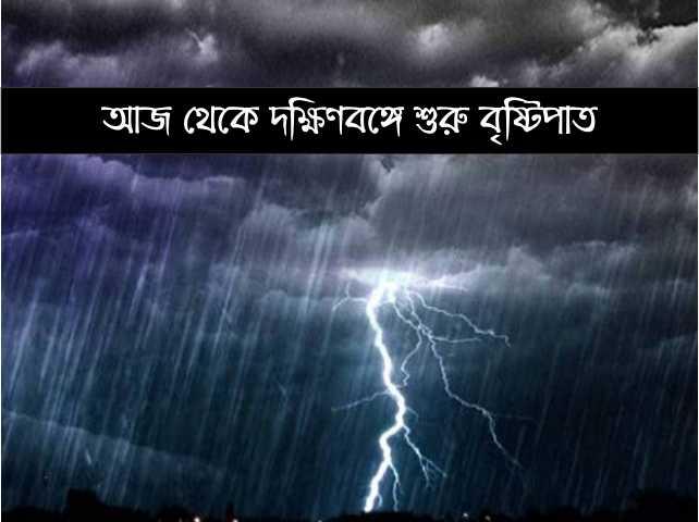 তাপপ্রবাহ থেকে মুক্তি, (Rainfall start in South Bengal) দক্ষিণবঙ্গে শুরু বৃষ্টিপাত