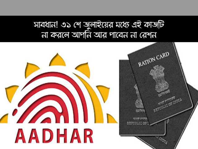 (Aadhar & Ration Card Link- get additional benefit) এই পদ্ধতিতে আবেদন করুন আর পেয়ে যান সরকারের এই অতিরিক্ত সুবিধা