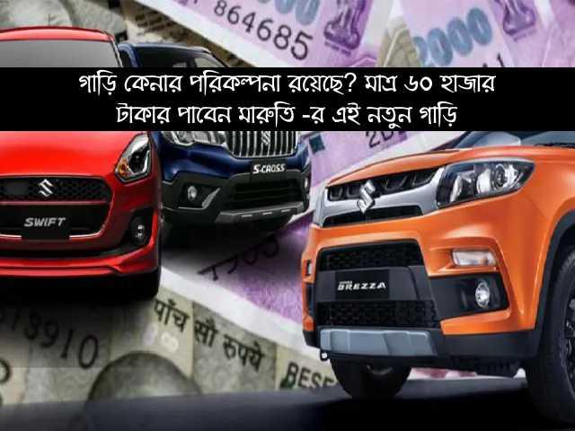 গাড়ি কেনার ইচ্ছে অথচ টাকা নেই? বাইকের দামে পাবেন (Buy Maruti car just at the price of a bike) মারুতির এই গাড়ি
