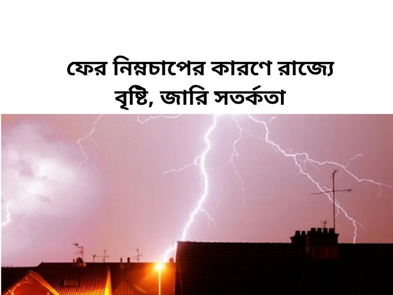 আজকের আবহাওয়া (Rainfall in South Bengal)– নিম্নচাপের জেরে দক্ষিণবঙ্গে অব্যাহত বৃষ্টিপাত