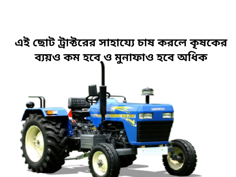 সাশ্রয়ী মূল্যের মিনি ট্রাক্টর (Affordable Mini Tractors) – এই ট্রাক্টর ব্যবহারে কৃষিকাজে কৃষকের ব্যয় কম ও অধিক ফলন