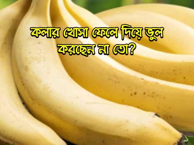 জানেন কলার খোসা (Banana Peels) কত সমস্যার সমাধানে সক্ষম