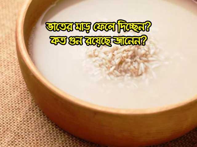 ভাতের মাড় (Rice Water) ফেলে দিচ্ছেন? জানেন বহু সমস্যার সমাধান করতে পারে এটি