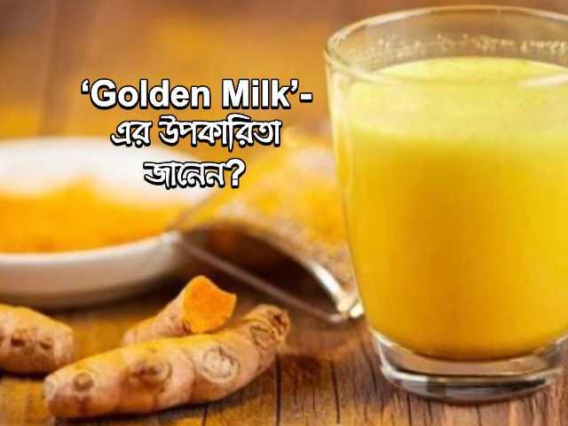আপনার শরীরের রক্ষাকবচ হল 'Golden Milk', জেনে নিন এটি আসলে কী