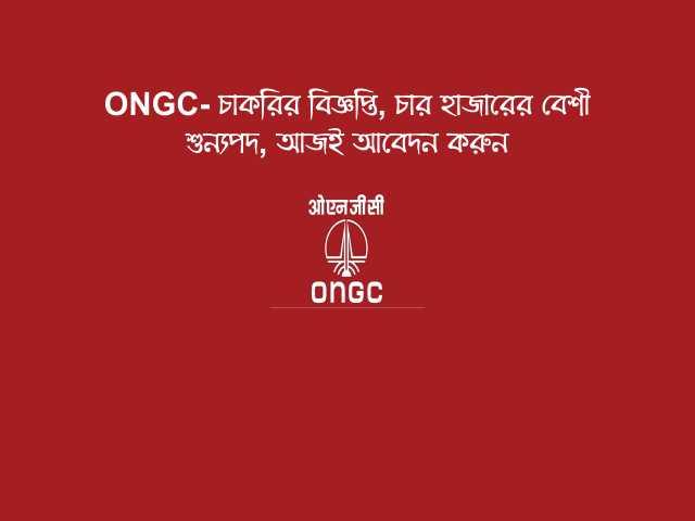 অয়েল অ্যান্ড ন্যাচরাল গ্যাস কর্পোরেশন (ONGC) নিয়োগ প্রক্রিয়া শুরু, আবেদন করুন এই পদ্ধতিতে