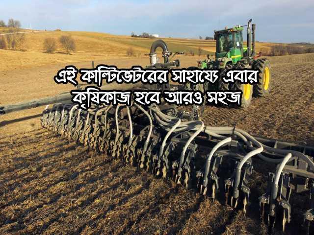 (Cultivator) কাল্টিভেটর ব্যবহার করে পান ফসলের উচ্চ ফলন