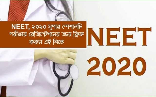 (Net Super Specialty Entrance 2020) নেট সুপার স্পেশালিটি প্রবেশিকা ২০২০: অনলাইনে আবেদন করুন এই পদ্ধতিতে