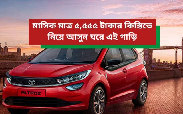 (Tata motor car) মাত্র ৫,৫৫৫ টাকায় বাড়িতে নিয়ে আসুন টাটা কোম্পানির ব্র্যান্ড নিউ গাড়ি
