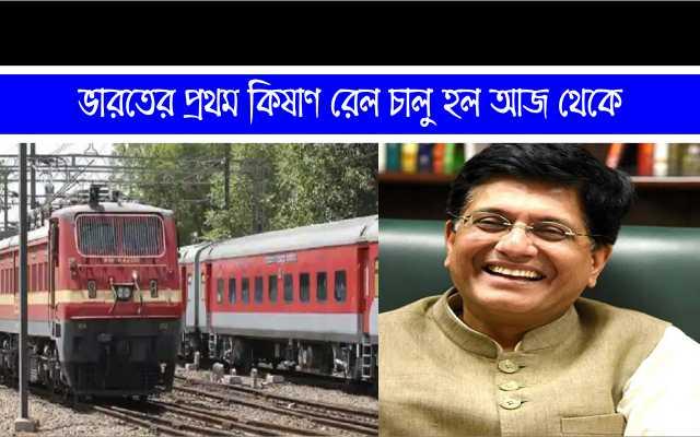 (India's first Kisan Rail starts from Friday) শুক্রবার থেকে চালু ভারতের প্রথম কিষাণ রেল