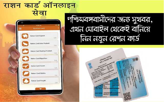 Online ration card