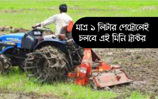 (Mini tractor only 30,000 rs.) মিনি ট্র্যাক্টর মাত্র ৩০০০০ টাকা, এই মিনি ট্র্যাক্টর ১ লিটার পেট্রোলেই চলবে এক বিঘা জমিতে