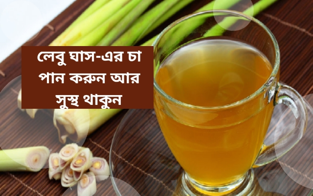 "(Medicinal properties) ঔষধিগুনে ভরপুর ""Lemon grass/ Citronella/ লেবু ঘাস"""