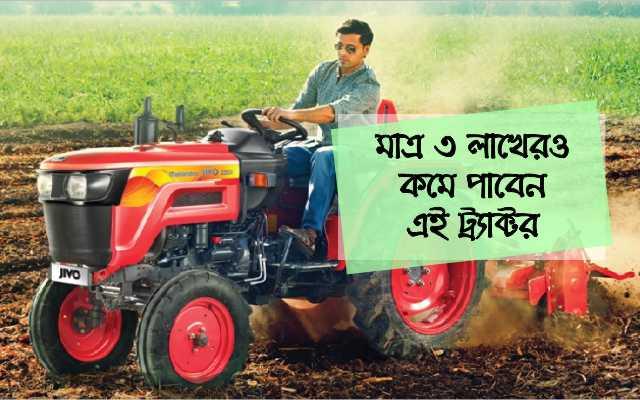 (Mini tractor at low price) ৩ লাখেরও কমে ক্রয় করুন এই ট্র্যাক্টর, কৃষক বন্ধুদের হবে অর্থ সাশ্রয় সাথে দ্বিগুণ আয়
