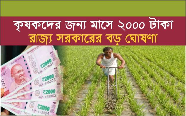 (WB Farmer) পুজোর আগেই কৃষকরা পেতে চলেছেন ২০০০ টাকা, ঘোষণা রাজ্য সরকারের