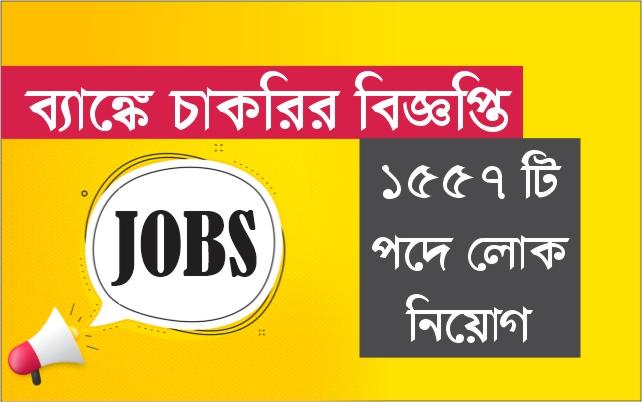 (Job post) ব্যাঙ্কিং জব, ২০২০, আজই আবেদন করুন