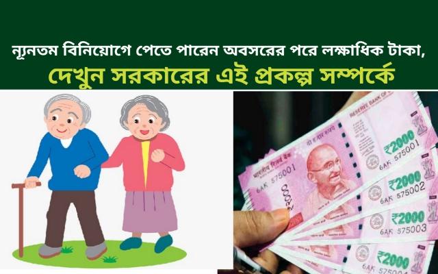 (Invest scheme) বিনিয়োগ শুরু মাত্র ৫০০ টাকা থেকে, রিটার্ন আসবে ৫০ লক্ষ টাকা