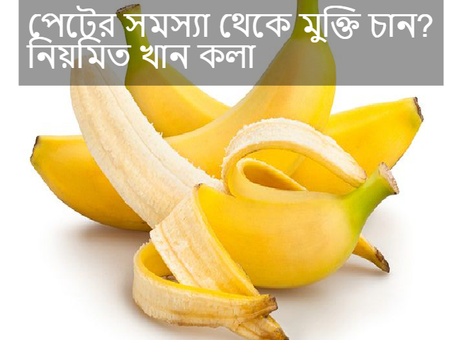(Banana's health benefit) কলার কিছু আশ্চর্যজনক স্বাস্থ গুনাগুণ