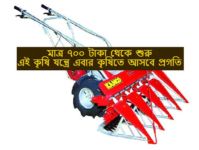 (Agriculture machine)  কৃষকদের জন্য দুটি অভিনব কৃষি যন্ত্র, শ্রম এবং সময় উভয়ই হবে সাশ্রয়