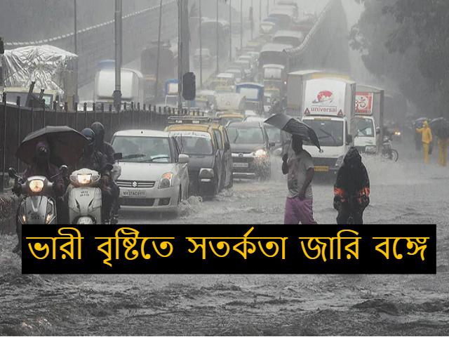 (Todays weather) গভীর নিম্নচাপের জেরে প্রবল বৃষ্টিপাত, সতর্কতা জারি আবহাওয়া দফতরের