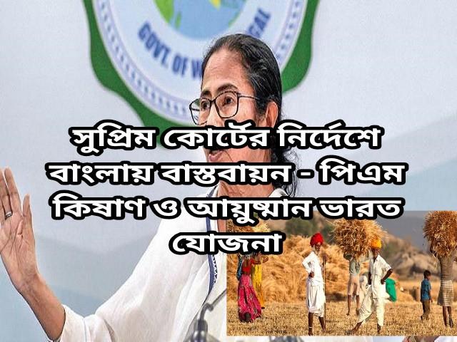 (Implementation of two central scheme) 'পিএম কিষাণ, আয়ুষ্মান ভারত যোজনা' কেন্দ্রের দুই প্রকল্পের বাস্তবায়ন এবার পশ্চিমবঙ্গে