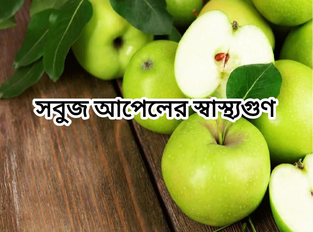 (Benefits of Green apple) প্রতিদিন একটি সবুজ আপেল রাখবে আপনাকে সকল সমস্যা থেকে দূরে