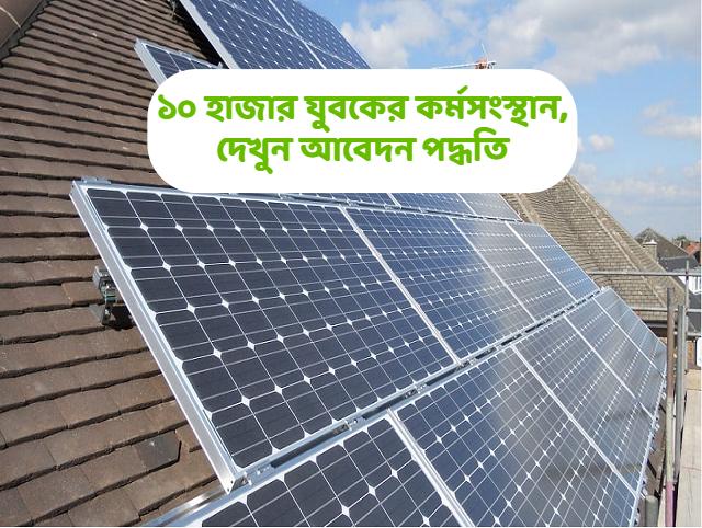 (Solar energy scheme) উত্তরাখণ্ডে মুখ্যমন্ত্রী সৌর শক্তি স্ব-কর্মসংস্থান প্রকল্প বাস্তবায়ন - আবেদন করুন এই পদ্ধতিতে