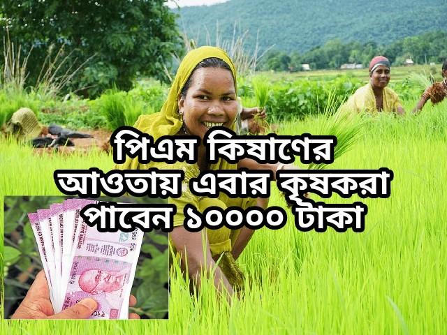 (Prime Minister's-Kisan Yojana) প্রধানমন্ত্রী-কিষাণ যোজনায় সুবিধাভোগীরা পাবেন এবার থেকে ১০০০০ টাকা