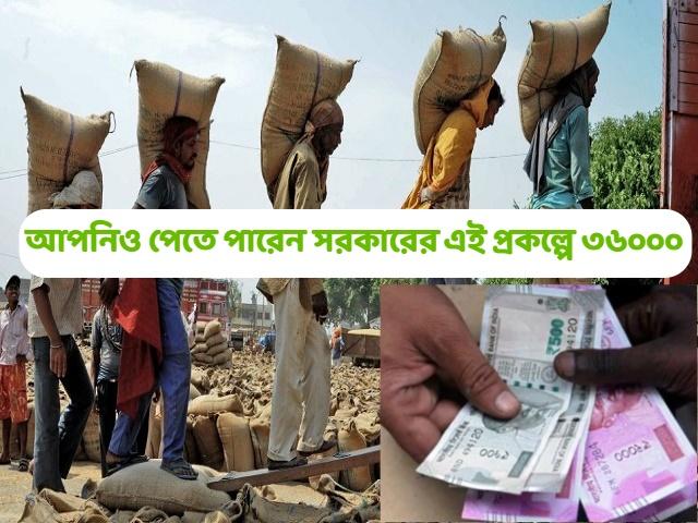 (PMSMY) ৪২ কোটিরও বেশি শ্রমিক-কৃষক পাবেন মাসিক ভাতা, এই পদ্ধতিতে আবেদন করুন