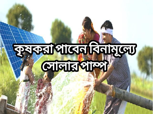 (Solar pump scheme) সরকারি সহায়তায় বিনামূল্যে সোলার পাম্প, আবেদন করুন এই পদ্ধতিতে