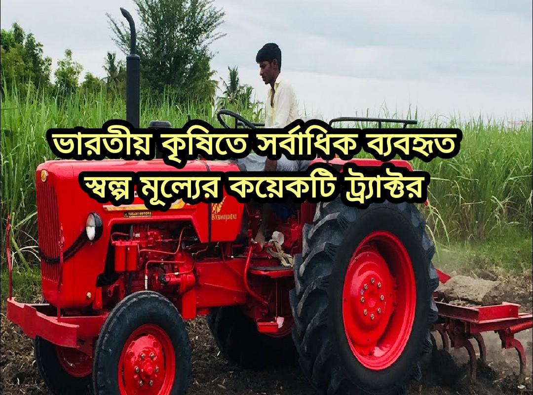 (Best tractor) কৃষক ভাইদের জন্য স্বল্প মূল্যে সেরা কয়েকটি ট্র্যাক্টর